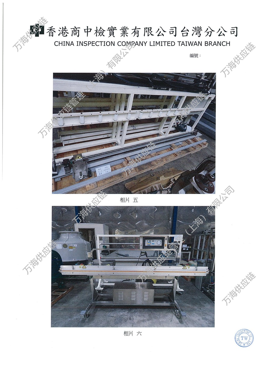 垂直阳极处理设备-进口旧机电产品装运前检验证书-垂直阳极处理设备-检验图片3