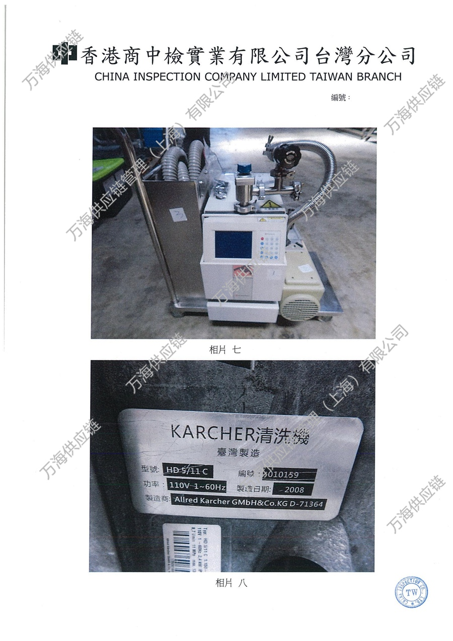 垂直阳极处理设备-进口旧机电产品装运前检验证书-垂直阳极处理设备-检验图片4