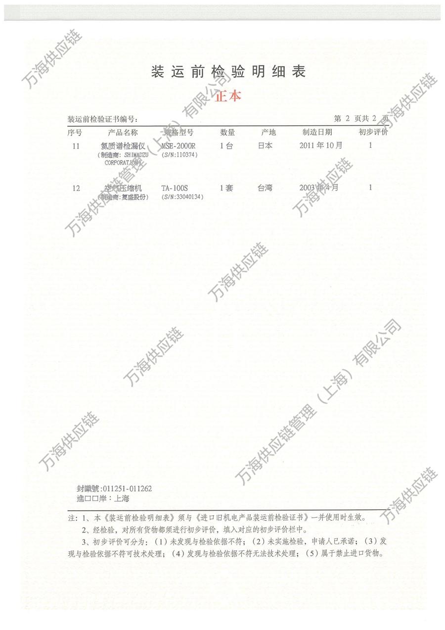 垂直阳极处理设备-进口旧机电产品装运前检验证书-垂直阳极处理设备-装运前检验明细表2