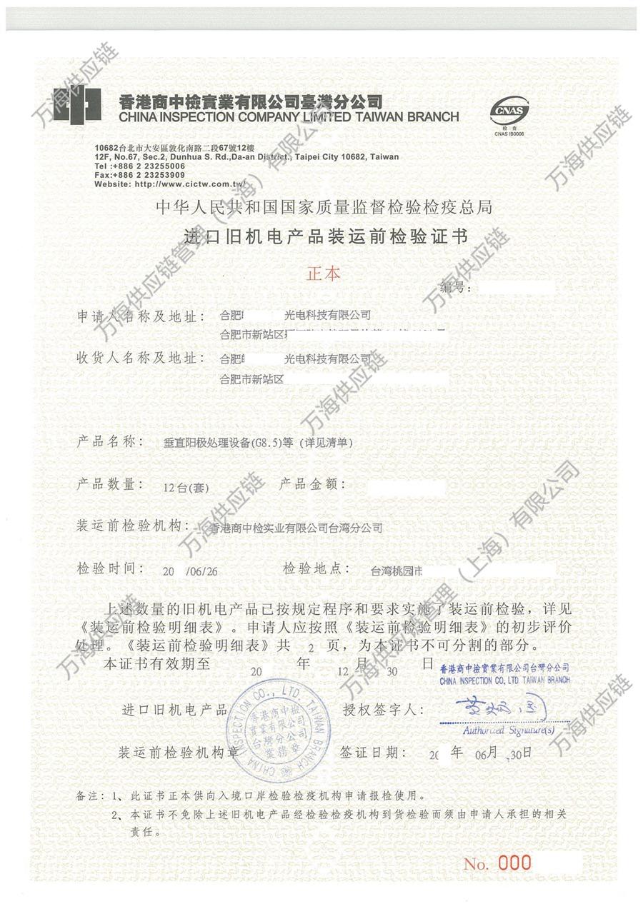 垂直阳极处理设备-进口旧机电产品装运前检验证书-垂直阳极处理设备-进口旧机电产品装运前检验证书