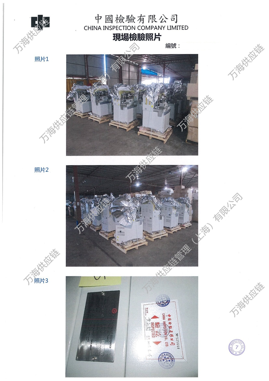 焊线机-进口旧机电产品装运前检验证书-焊线机-现场检验照片1