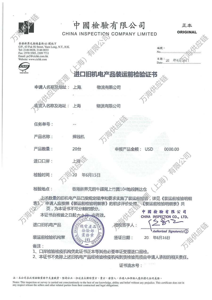焊线机-进口旧机电产品装运前检验证书-焊线机-进口旧机电产品装运前检验证书