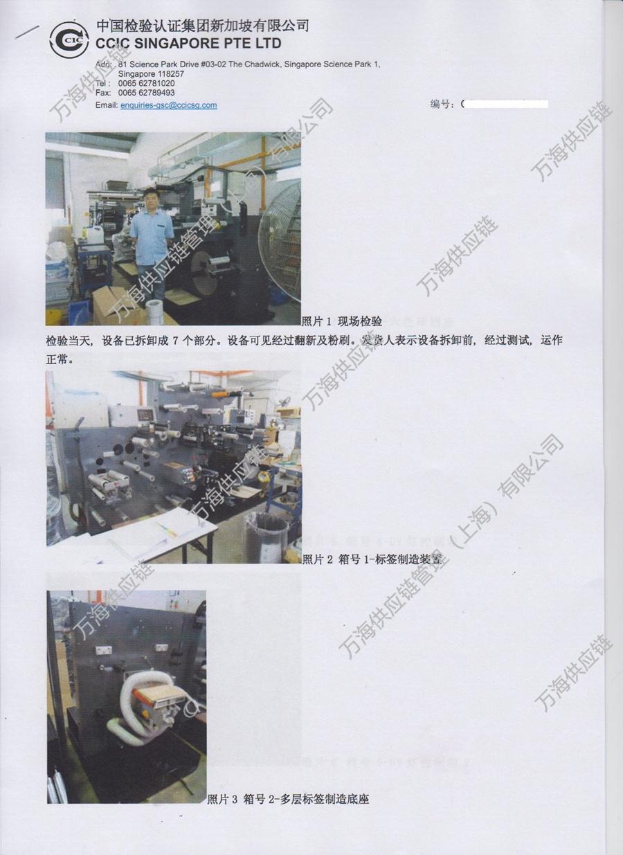 六色凸版滚筒印刷机-进口旧机电产品装运前检验证书-六色凸版滚筒印刷机-照片1