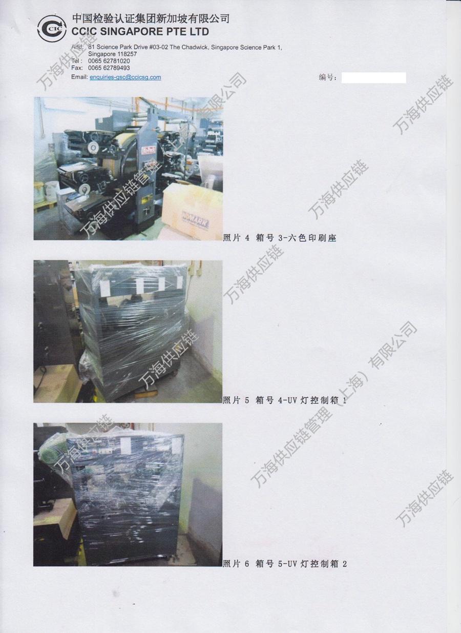 六色凸版滚筒印刷机-进口旧机电产品装运前检验证书-六色凸版滚筒印刷机-照片2
