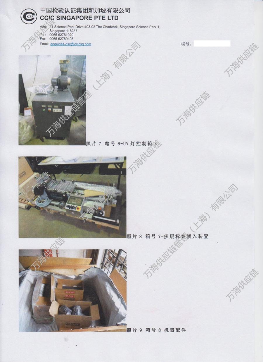 六色凸版滚筒印刷机-进口旧机电产品装运前检验证书-六色凸版滚筒印刷机-照片3