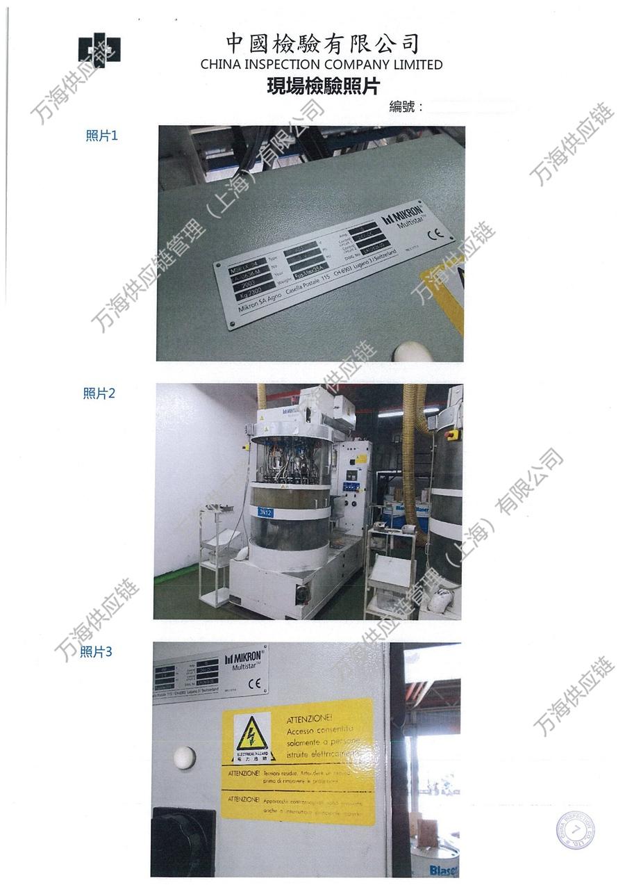 自动转台式多工位组合机床-进口旧机电产品装运前检验证书-自动转台式多工位组合机床-检验图片1