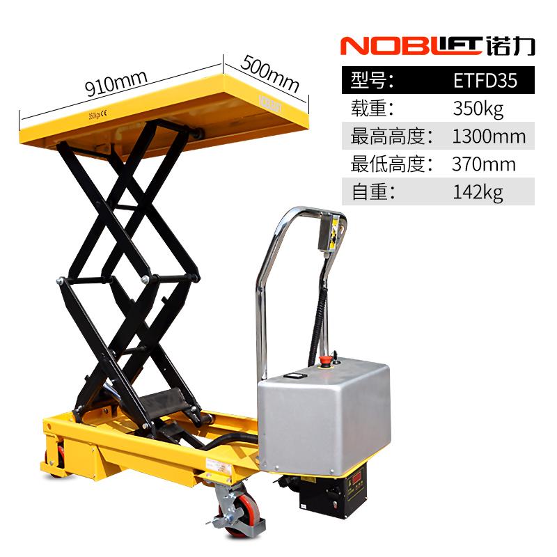 SKU14_ETFD35載重350公斤(jin)升高(gao)1.3米-需訂貨