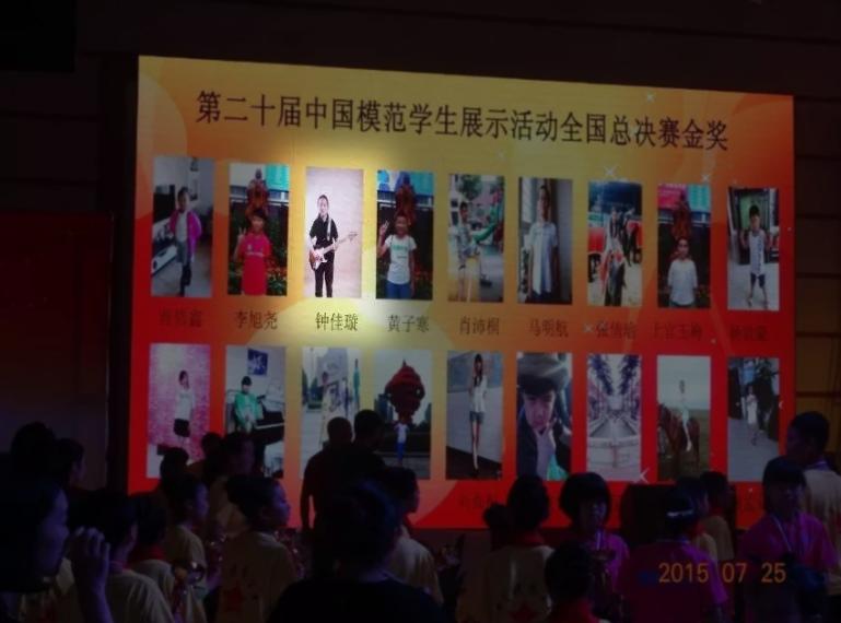 在中国模范生才艺全国总决赛中,来自青岛