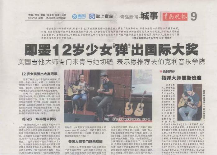 青岛晚报专刊报道青岛吉他手钟佳璇与美国