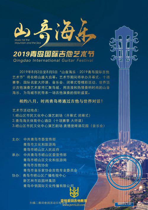 2019青岛国际吉他艺术节海报