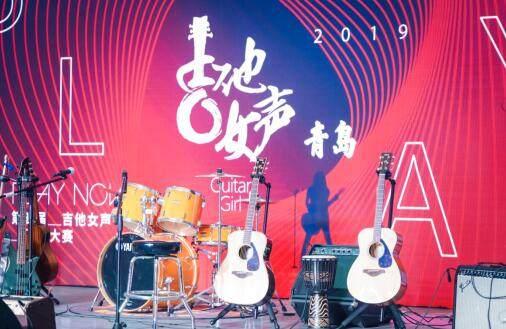 001-第五届雅马哈吉他女声青岛赛区选拔赛开幕