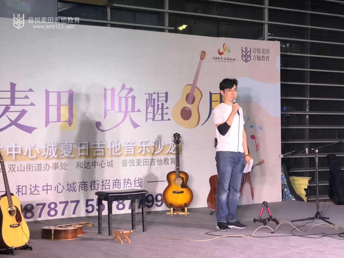 002-本次活动策划王魁老师-音悦麦田吉他教育市北负责人