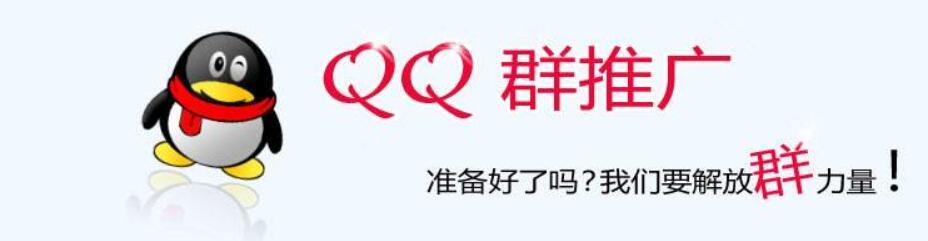 qq群推广方法