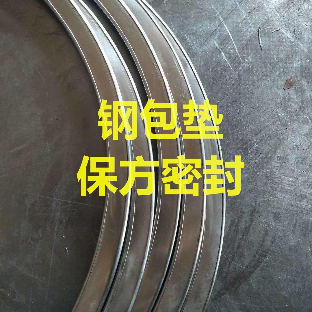 金属包覆垫保方密封1_看图王