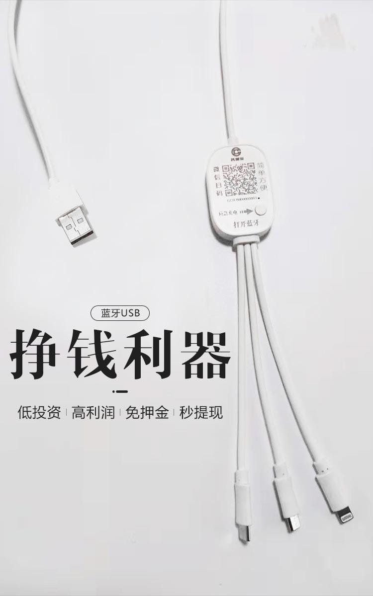 蓝牙USB充电线_01