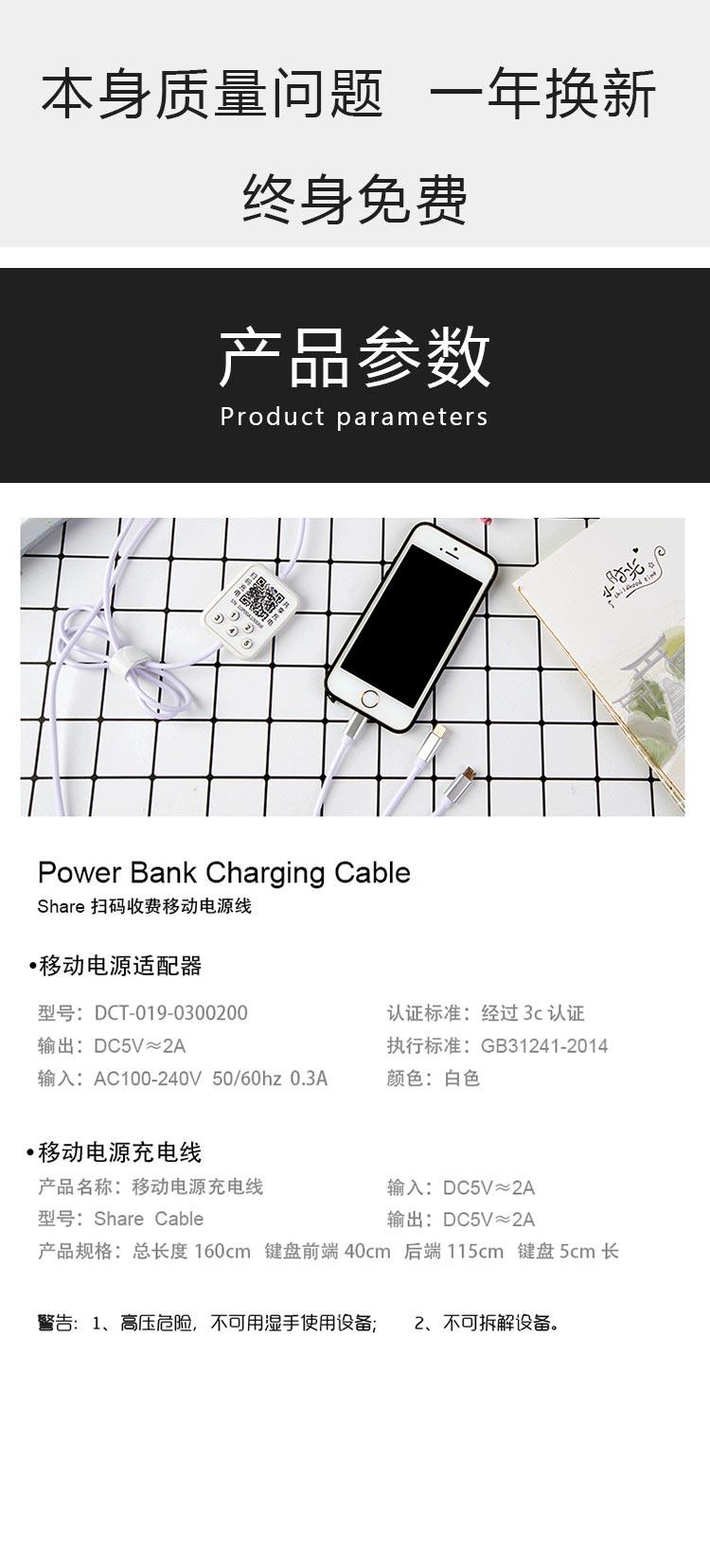 蓝牙USB充电线_10