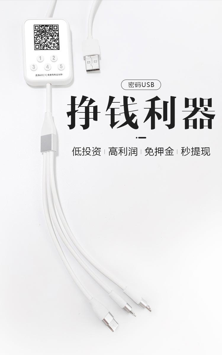 共城宝密码USB充电器_01