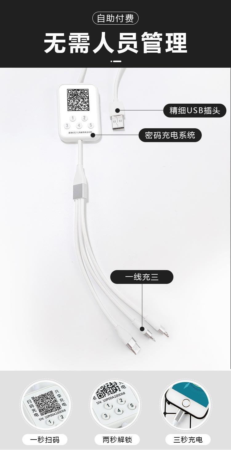 密码USB充电器_04