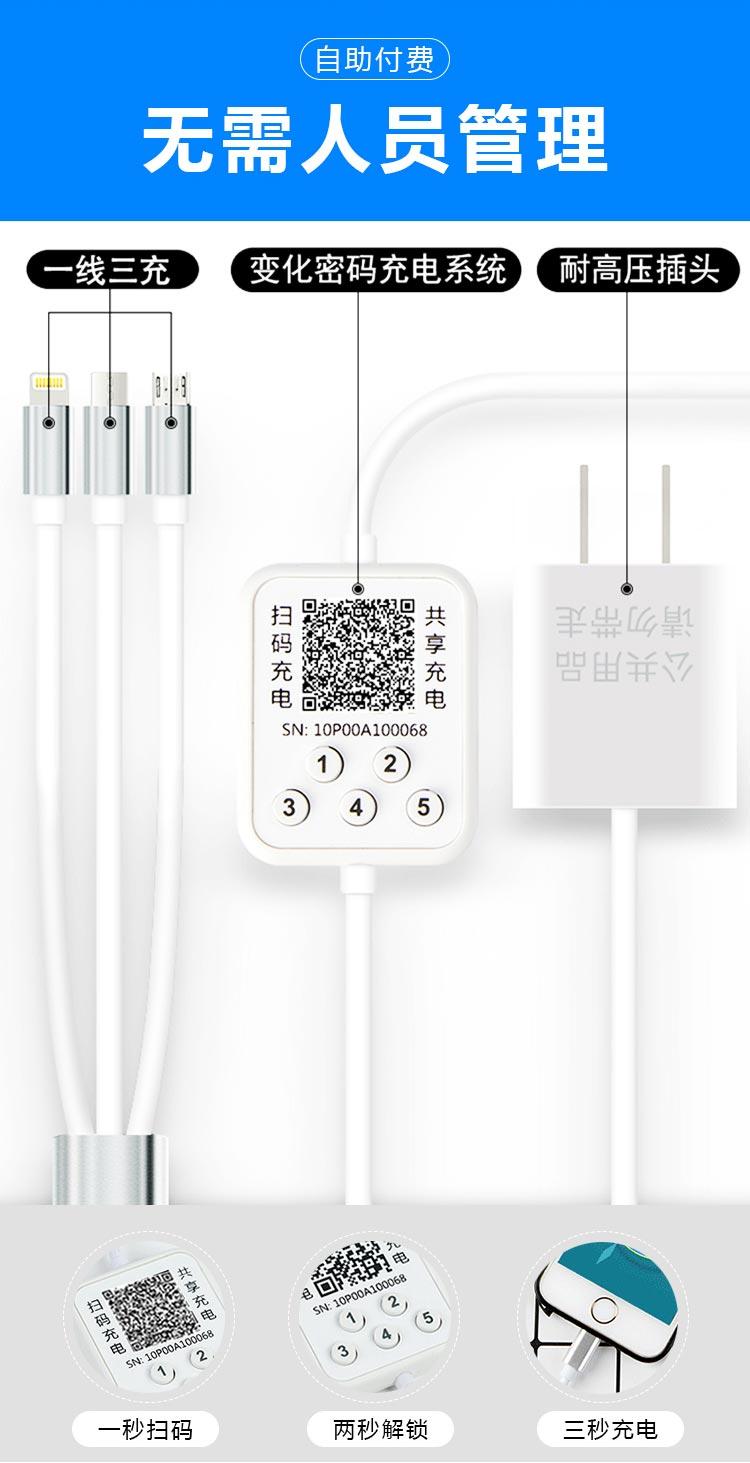 密码充电线_04
