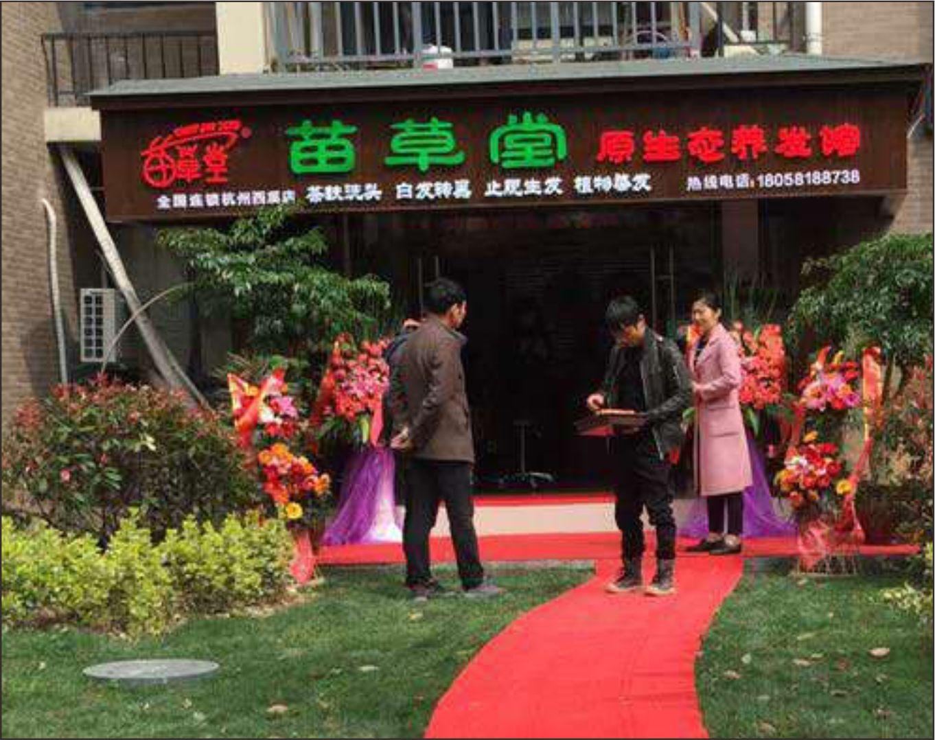 杭州董姐店
