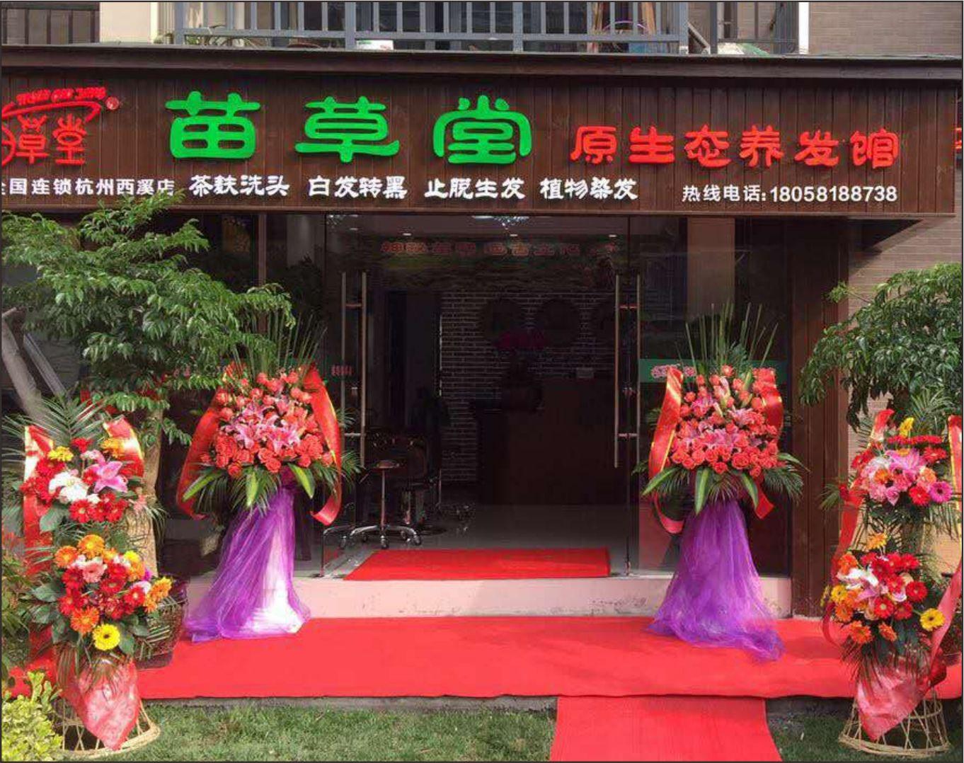 杭州董姐店2
