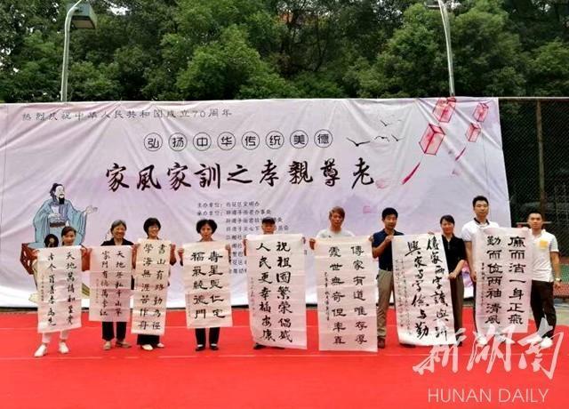 三湘社区家风家教活动4
