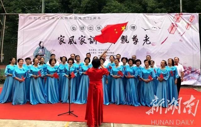 三湘社区家风家训活动