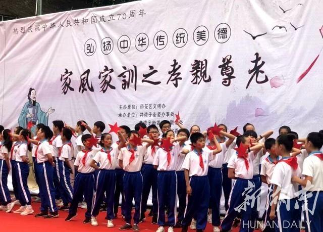 三湘社区家风家训活动2