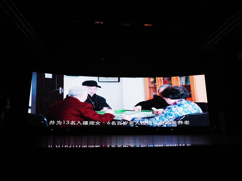 事迹短片播放环节生动展现文明家庭的动人故事。