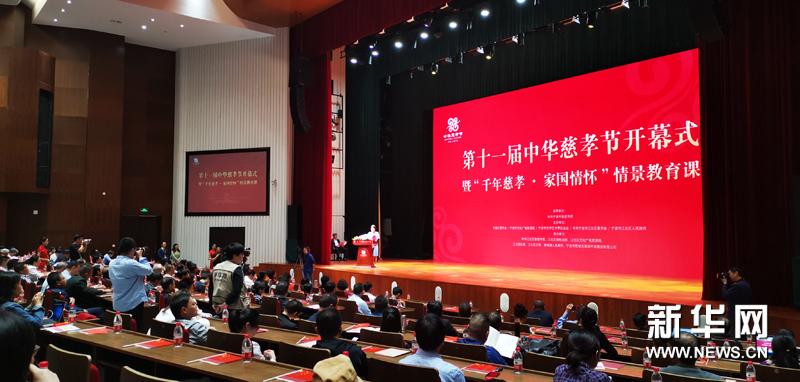 开幕式:第十一届中华慈孝节开幕式现场