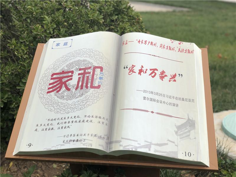 衡水市首座家风家训主题文化园5