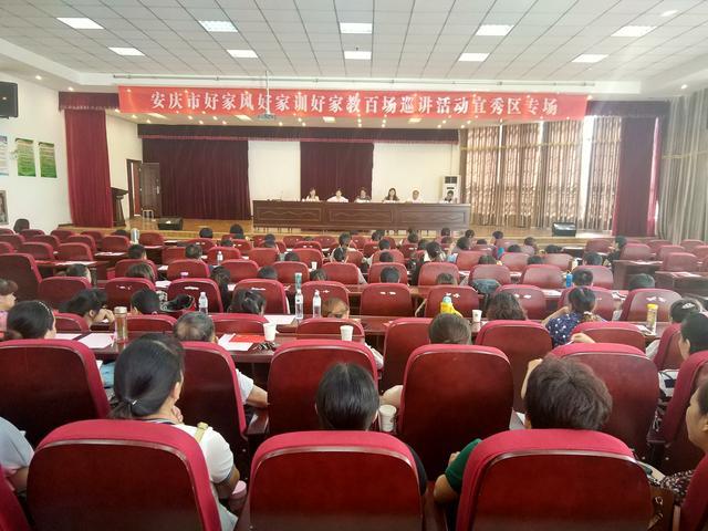 安庆市好家风好家训好家教巡讲活动走进宜秀