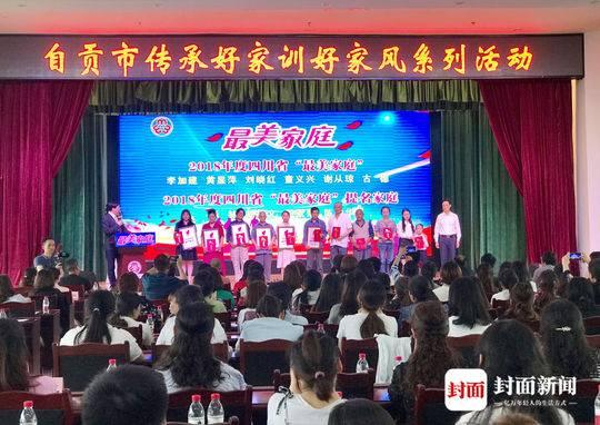 """四川省""""最美家庭""""现场活动照"""