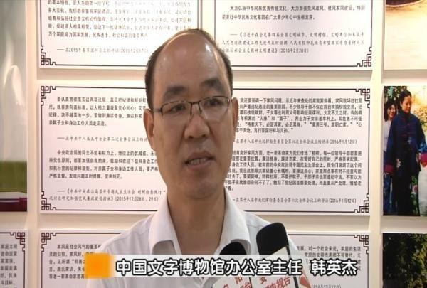 中国文字博物馆办公室主任韩英杰接受采访
