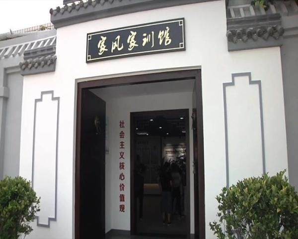 中国文字博物馆家风家训馆正式开馆。