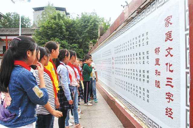 """学生阅读""""家庭文化三字经"""""""