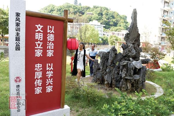 8月21日,群众在家风家训主题公园中悠闲、参观。