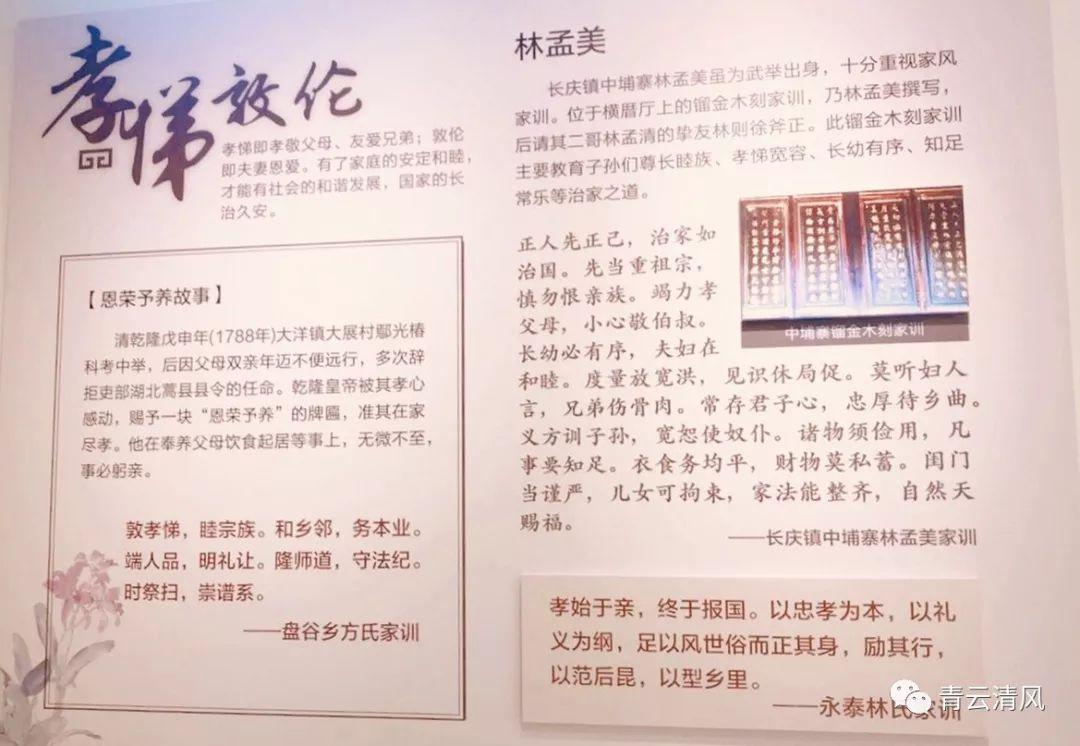 """▲""""孝悌敦伦""""展区"""