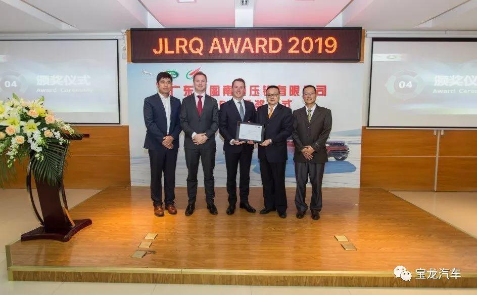 广东鸿图南通公司荣获捷豹路虎JLRQ奖项