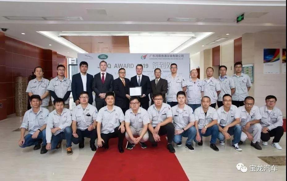 广东鸿图南通公司荣获捷豹路虎JLRQ奖项2