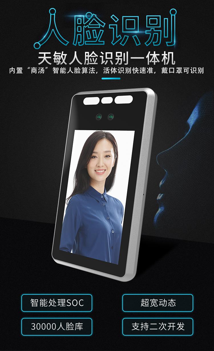 images-双目门禁机商汤算法-20200229_01