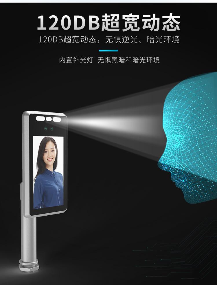 images-双目门禁机商汤算法-20200229_04