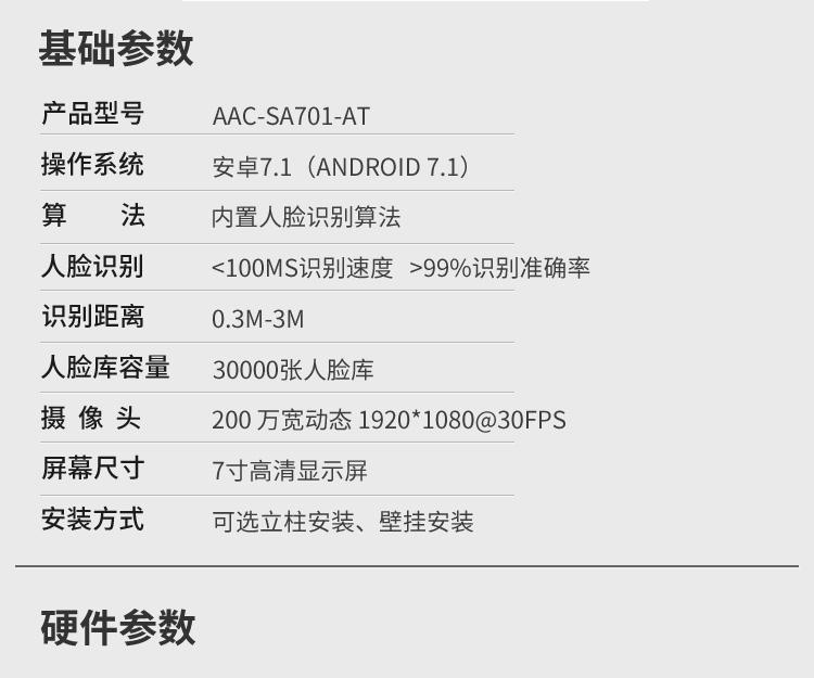 images-双目门禁机商汤算法-20200229_18