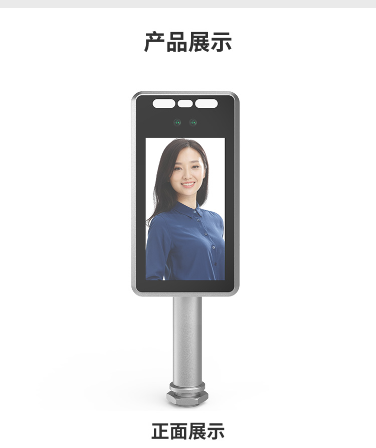 images-双目门禁机商汤算法-20200229_20