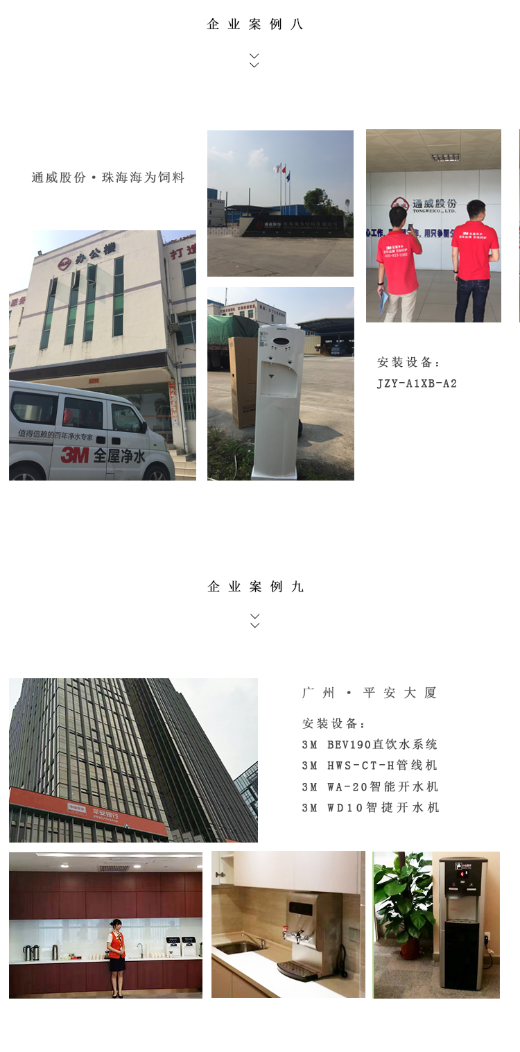 images-企业案例_05
