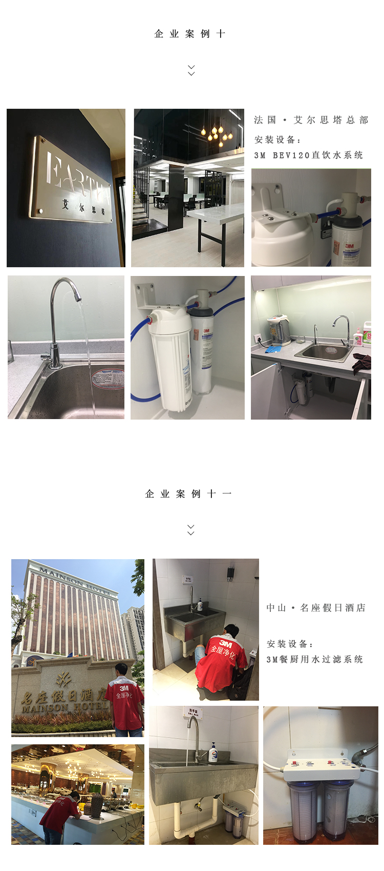 images-企业案例_06