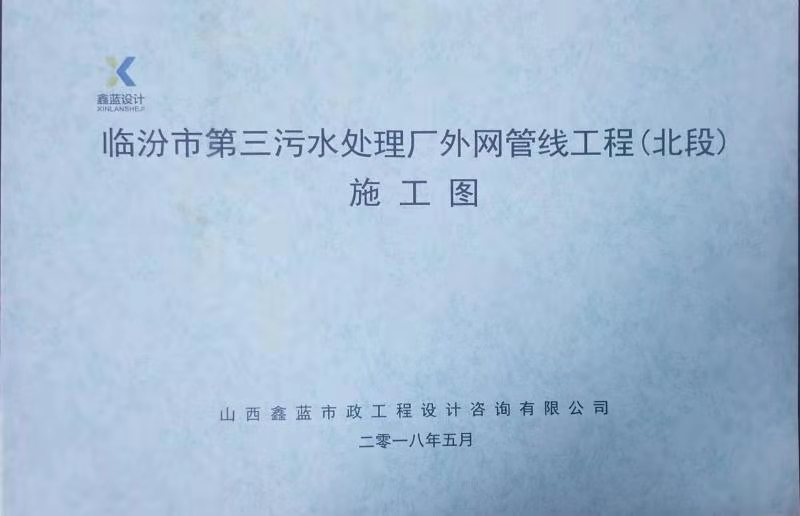 晋煤集团招聘网_设计咨询-山西临汾市政工程集团股份有限公司