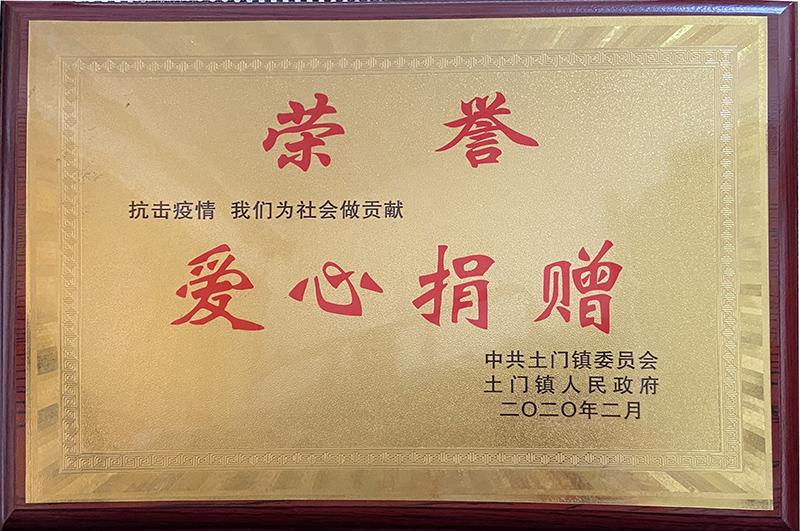 鑫伦捐赠牌匾