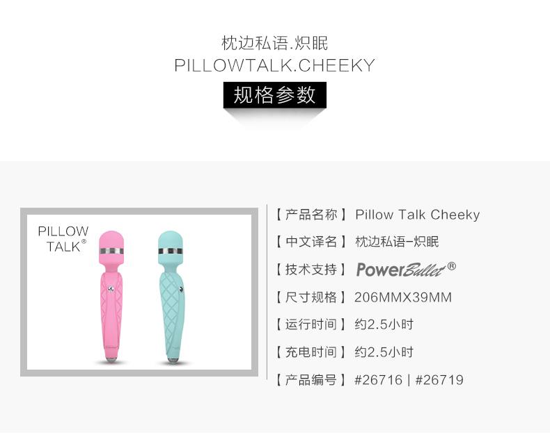 pillowtalk-cheeky1