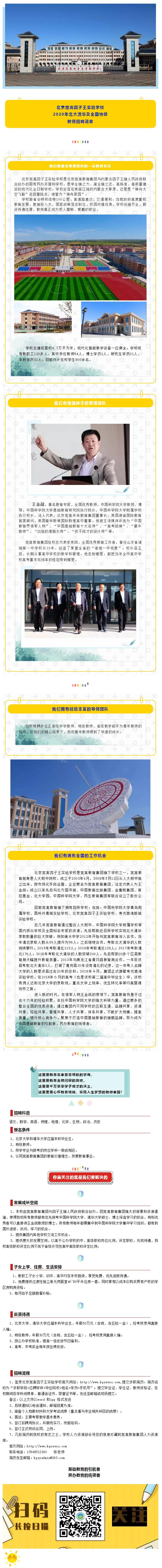1217网-清北招聘